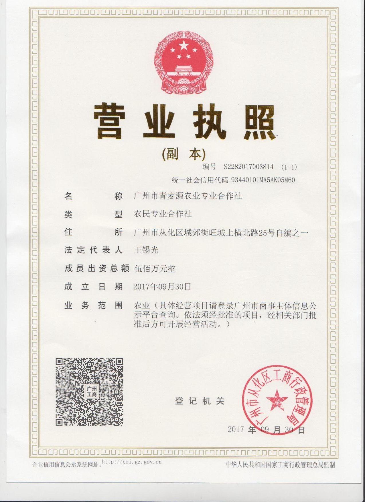 食品安全管理体系_青麦源种植、养殖基地营业执照-广州市青麦源餐饮管理服务有限 ...